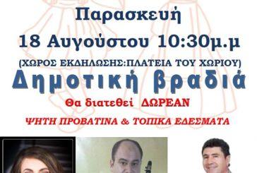 Δημοτική βραδιά στη Σαργιάδα την Παρασκευή 18 Αυγούστου