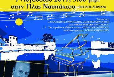Συναυλία του Γιώργου Χατζηνάσιου στη Ναύπακτο