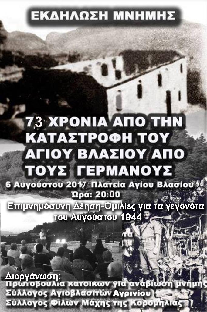 agiosvlasis194420171