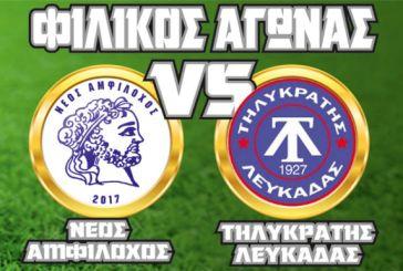 Φιλικός αγώνας ποδοσφαίρου Νέος Αμφίλοχος – Τηλυκράτης Λευκάδας