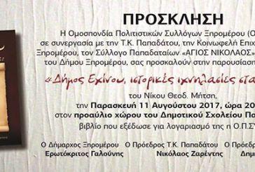 """Το βιβλίο """"Δήμος Εχίνου, ιστορικές ιχνηλασίες στα 1821"""" παρουσιάζεται στην Παπαδάτου"""