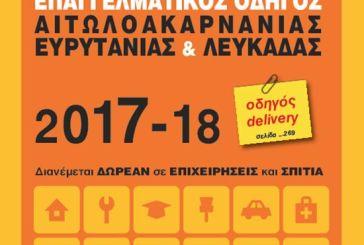 Σε εξέλιξη η διανομή του Επαγγελματικού Οδηγού Αιτωλ/νίας – Ευρυτανίας & Λευκάδας 2017