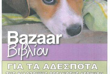 Bazaar βιβλίου για τα αδέσποτα της Φιλοζωικής Οργάνωσης Αγρινίου