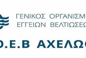 Σύσκεψη στον ΓΟΕΒ Αχελώου για την κατάσταση των εγγειοβελτιωτικών έργων