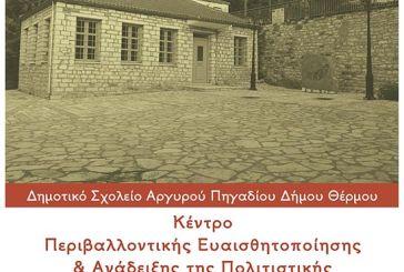 Κέντρο πολιτισμού και περιβαλλοντικής ευαισθητοποίησης στο πιο ορεινό χωριό του Θέρμου