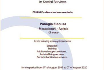 """Το εργαστήρι """"Παναγία Ελεούσα"""" διατήρησε την πιστοποίηση άριστης πρακτικής EQUASS Excellence"""