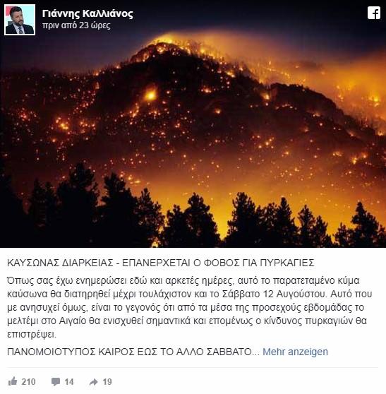 kallianos facebook pyrkagies