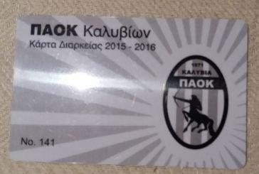 Απάντηση του kalyvia.gr σε ανακοίνωση του ΠΑΟΚ Καλυβίων