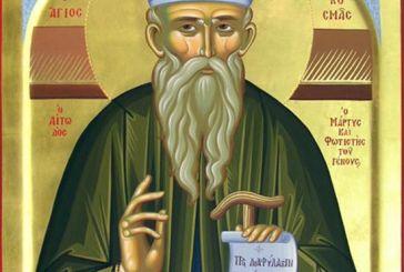 Ιερά Αγρυπνία εις μνήμην του Αγίου Κοσμά Αιτωλού στον Ι.Ν. Αγίου Νικολάου Βόνιτσας