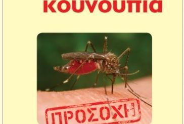 Μέτρα προστασίας από τα κουνούπια – Προληπτικές ενέργειες από την ΠΕ Αιτωλοακαρνανίας