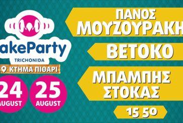 Lake Party: Μαγικό διήμερο με Μπάμπη Στόκα και Πάνο Μουζουράκη 24 & 25 Αυγούστου