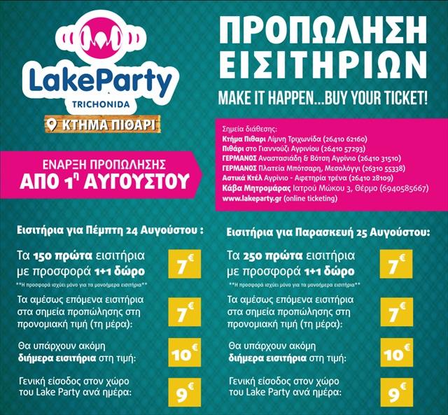 lake mouzourakis stokas 2