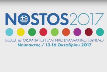 Nostos 2017 στη Ναύπακτο: Η μοναδική εξειδικευμένη Έκθεση για τον ελληνικό εναλλακτικό τουρισμό