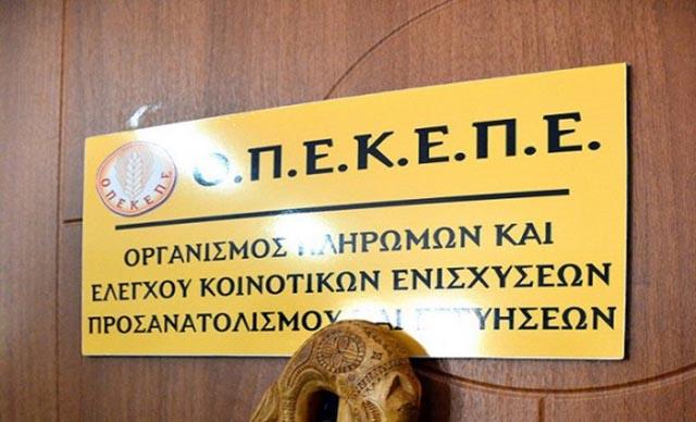 ΟΠΕΚΕΠΕ: Νέα πληρωμή 3,5 εκατ. ευρώ σε δικαιούχους αγρότες