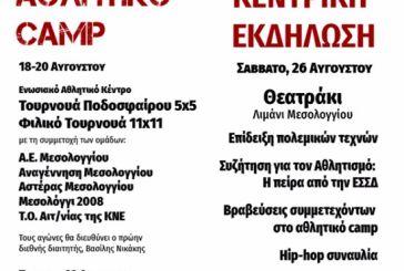 Μεσολόγγι: 43ο Φεστιβάλ ΚΝΕ – Οδηγητή 18 έως 26 Αυγούστου