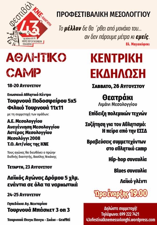 pol-43o-festival-kne-odigiti (1)