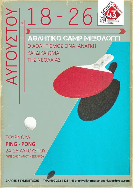 pol-43o-festival-kne-odigiti (4)