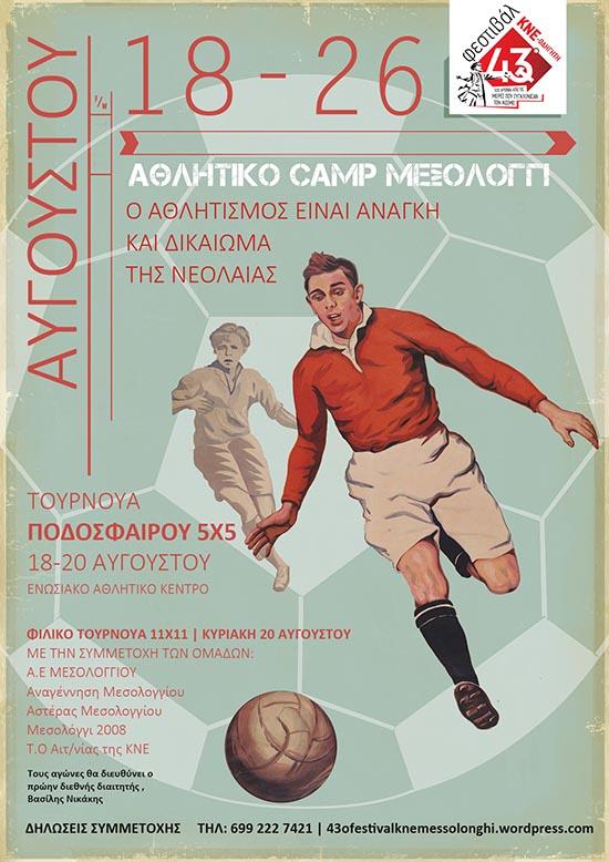 pol-43o-festival-kne-odigiti (5)