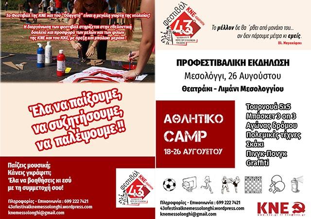 pol-43o-festival-kne-odigiti (6)