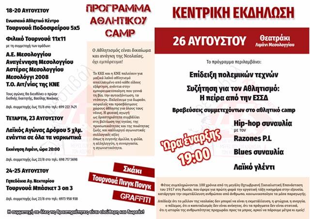 pol-43o-festival-kne-odigiti (7)