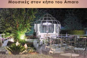 Και αυτή την Τετάρτη όμορφες μουσικές στον κήπο του Amaro