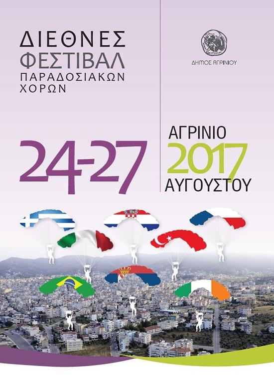 Ελληνική βραδιά στο Αγρίνιο με χορευτικά της πόλης στην πλατεία Δημοκρατίας