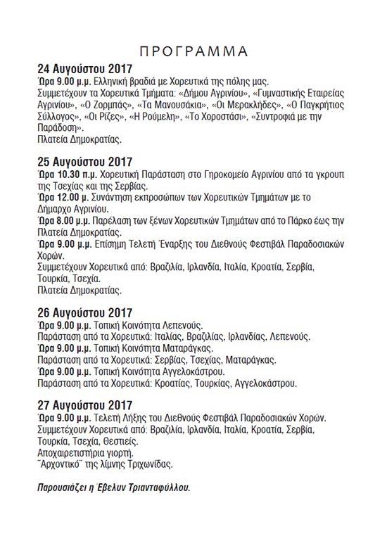 pol-diethnes-xoreftika-agrinio-2