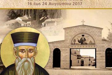 Αρχίζουν σήμερα (16/8) στον Δήμο Θέρμου οι «Γιορτές Αγίου Κοσμά Αιτωλού»