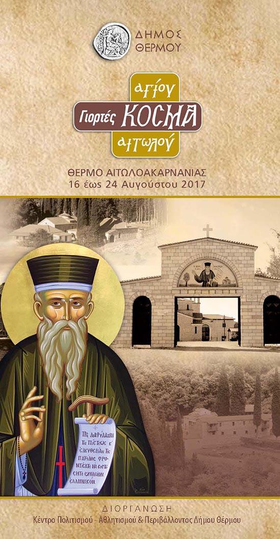 """Αρχίζουν σήμερα (16/8) στον Δήμο Θέρμου οι """"Γιορτές Αγίου Κοσμά Αιτωλού"""""""