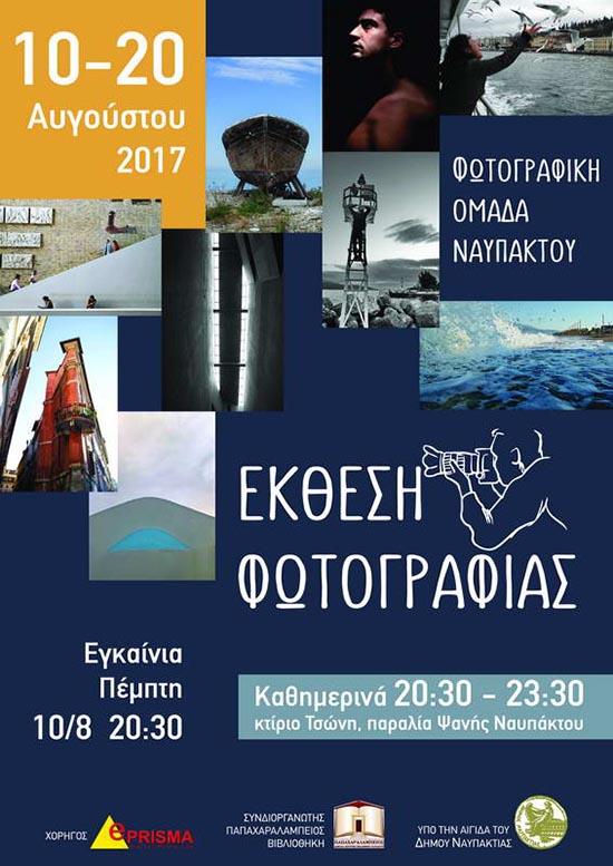 pol-ekthesi-fotografias (1)