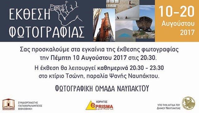 pol-ekthesi-fotografias (2)
