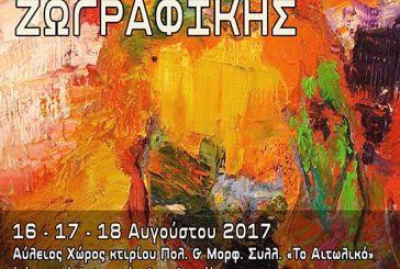 Έκθεση ζωγραφικής στο Αιτωλικό από τις 16 έως τις 18 Αυγούστου