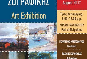 Ναύπακτος: Κοινή έκθεση ζωγραφικής στο Art Lepanto μέχρι τις 31 Αυγούστου