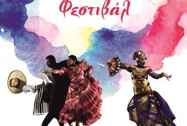 Διεθνές Φεστιβάλ φολκλορικών χορών στο Λιμάνι Μεσολογγίου