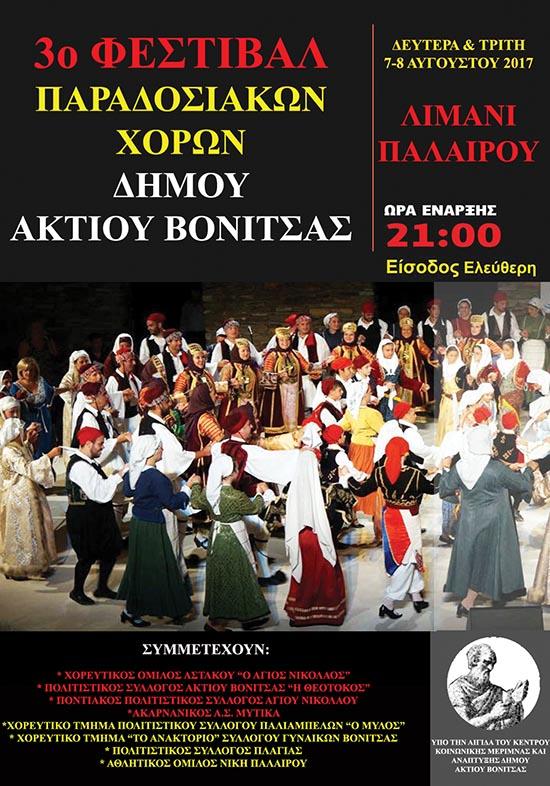 pol-festival-paradosiakou-palairos