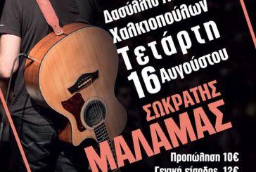 Συναυλία του Σωκράτη Μάλαμα στο Δασύλλιο Λουτρά Χαλκιόπουλων