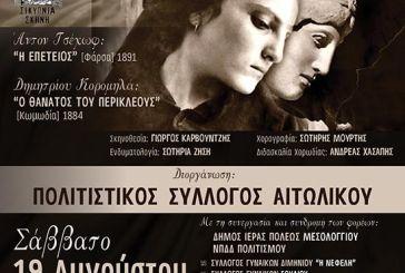 """Θεατρική παράσταση στο Υπαίθριο Θέατρο Αιτωλικού: """"Κι αν παρήλθον οι χρόνοι…"""""""