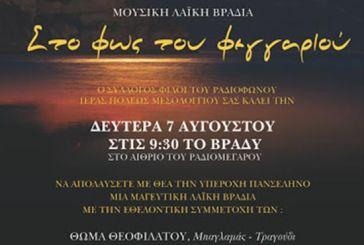Μεσολόγγι: Μουσική λαϊκή βραδιά απόψε (7/8) στο αίθριο του Ραδιομεγάρου