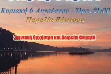Παραλία Βόνιτσας: Μουσική Βαρκαρόλα και 3η Γιορτή Ψαριού Αμβρακικού Κόλπου