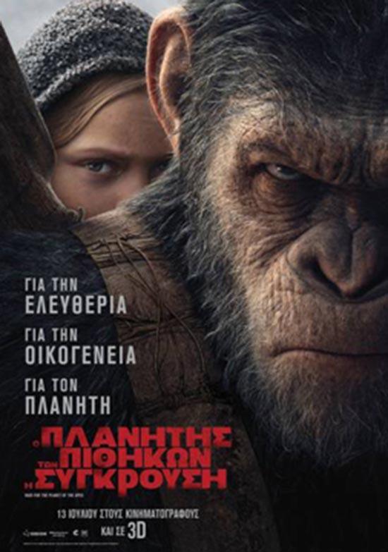 pol-war-planet-apes
