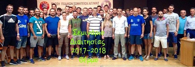 seminario diaitisias thermo