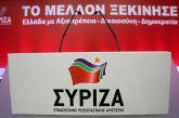 ΣΥΡΙΖΑ Αιτωλοακαρνανίας: Καμία μεταβίβαση ακινήτου πολιτιστικής κληρονομιάς στην ΕΤΑΔ