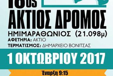 Βόνιτσα: Την Κυριακή 1η Οκτωβρίου ο 18ος Άκτιος Ημιμαραθώνιος Δρόμος