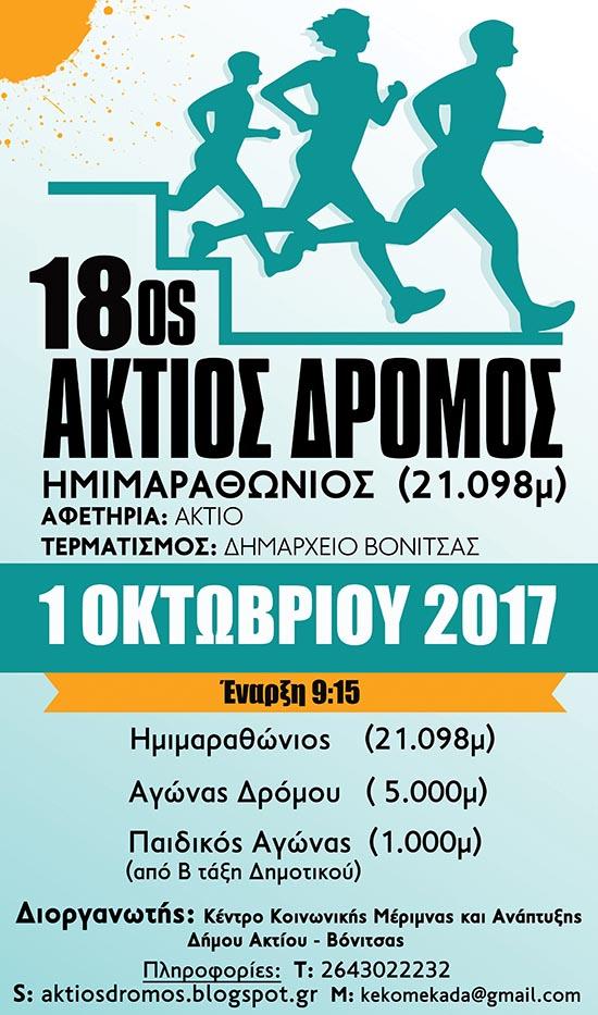 spo-18os-aktios-dromos