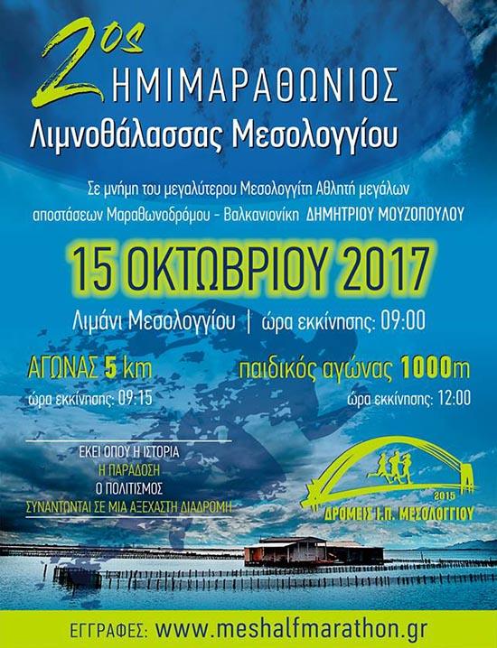 Προκήρυξη 2ου Ημιμαραθώνιου Λιμνοθάλασσας Μεσολογγίου