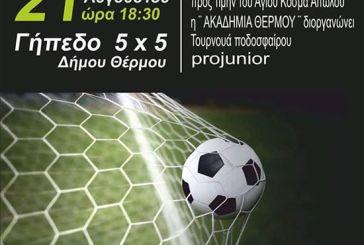 Τουρνουά ποδοσφαίρου Projunior τη Δευτέρα 21/8 από την Ακαδημία Θέρμου