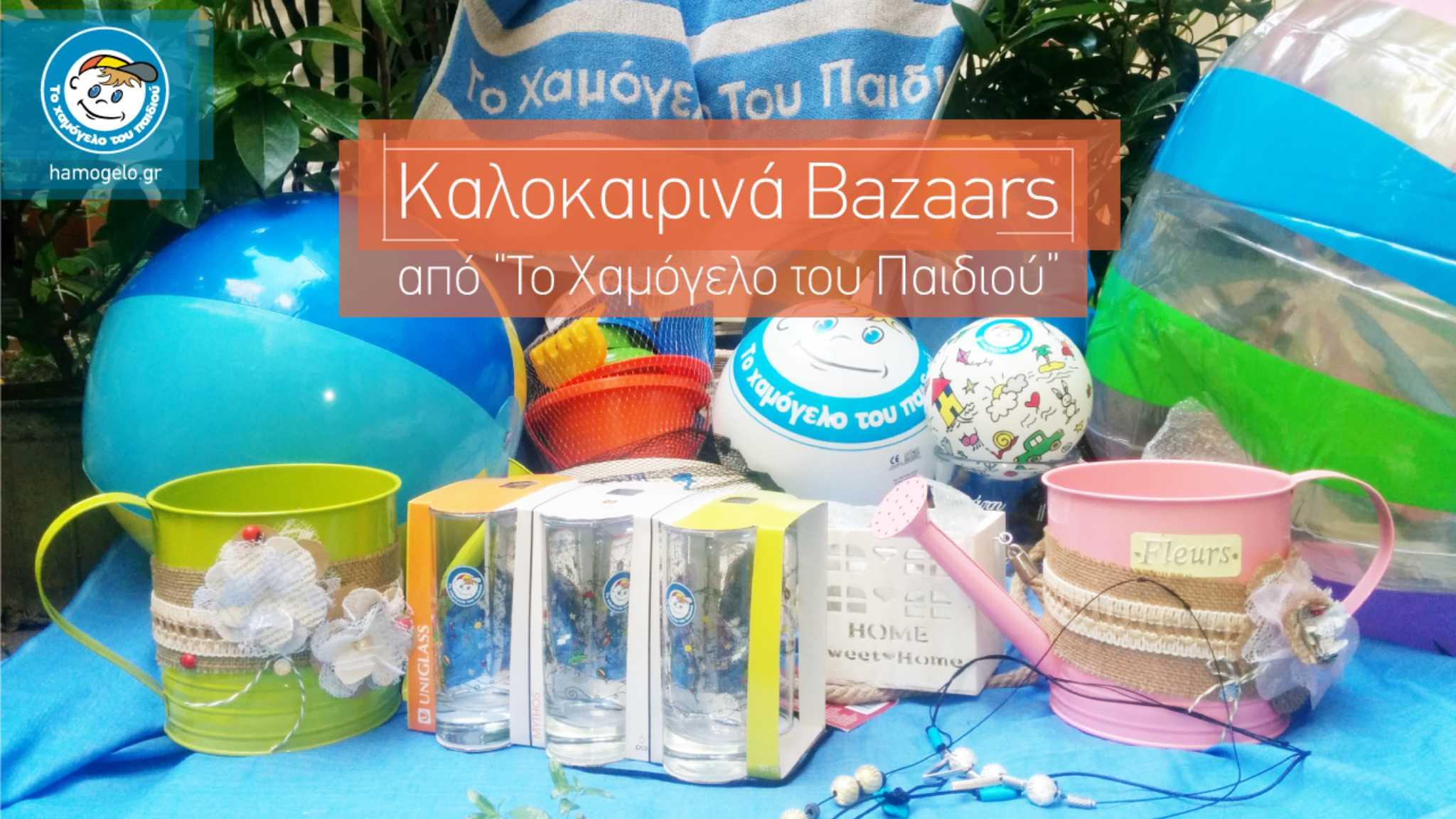 xamogelo bazaar