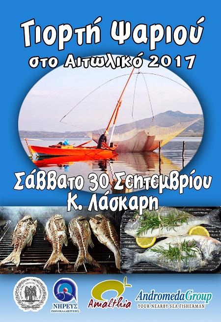 Γιορτή Ψαριού στο Αιτωλικό το Σάββατο 30 Σεπτεμβρίου