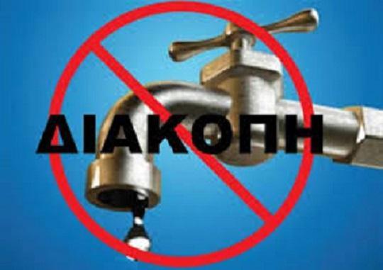 Διακοπή νερού στην περιοχή της Καμαρούλας λόγω βλάβης
