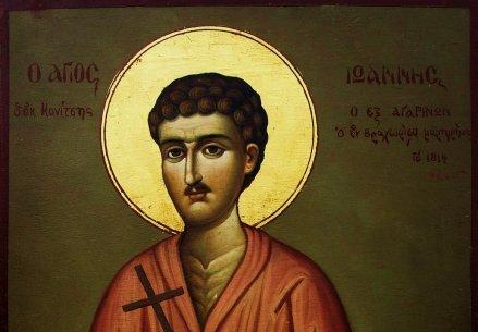 Εορτασμός στο Αγρίνιο του Αγίου Ιωάννου του Βραχωρίτη, του εξ Αγαρηνών